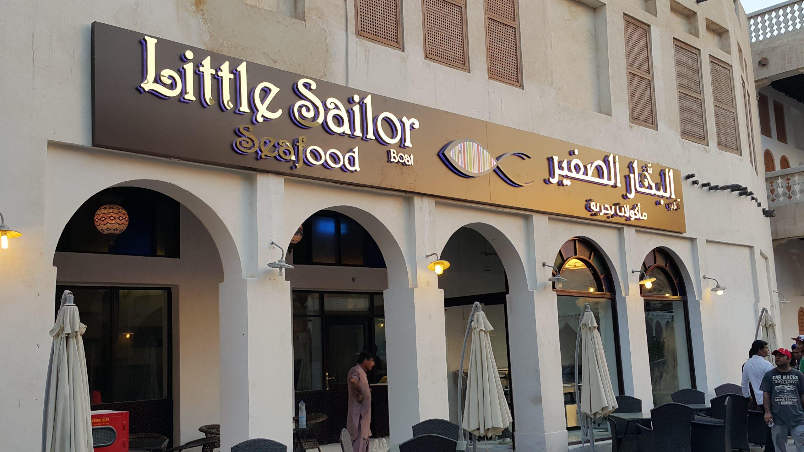مطعم الكوفه والبحار الصغير